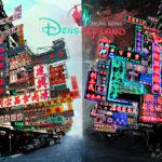 香港の『Densely Land』へのお誘い。
